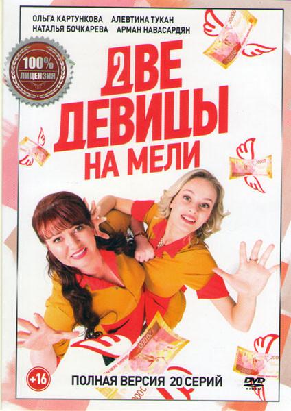 Две девицы на мели (20 серий) на DVD