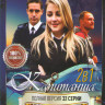 Капитанша 1,2 Сезоны (32 серии)  на DVD