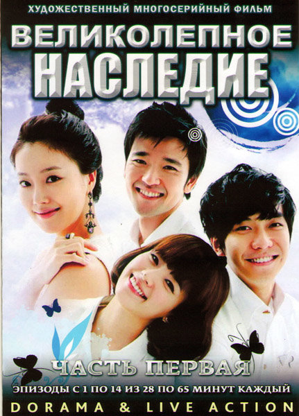 Великолепное наследие ТВ 1 Часть (14 серий) (3 DVD) на DVD