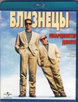 Близнецы (Шварценеггер/Де Вито) (Blu-ray)*