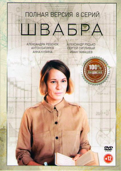 Швабра (8 серий) на DVD