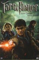 Гарри Поттер и Дары смерти 2 Часть (Позитив-мультимедиа)