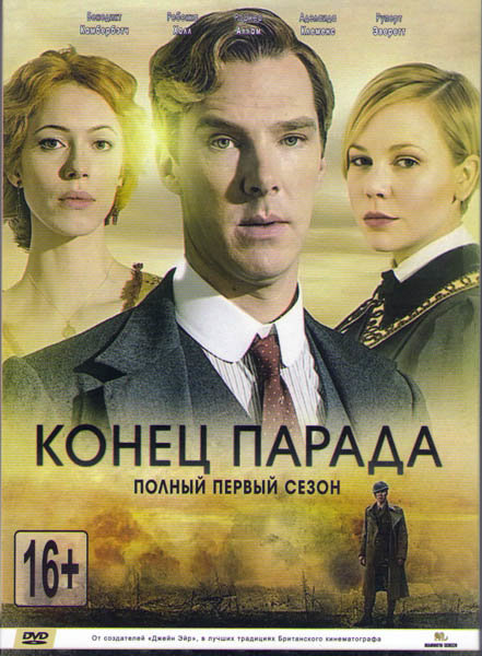 Конец парада 1 Сезон (5 серий) на DVD
