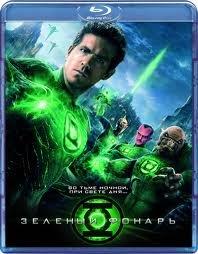 Зеленый фонарь (Blu-ray) на Blu-ray