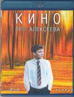 Кино про Алексеева (Blu-ray)