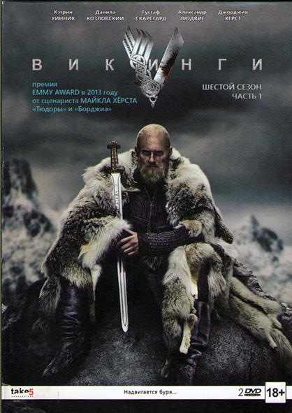 Викинги 6 Сезон 1 Часть (10 серий) (2 DVD) на DVD