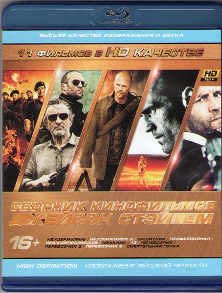 Джейсон Стэйтем (Неудержимые / Неудержимые 2 / Защитник / Профессионал / Без компромиссов / Механик / 13 / Перевозчик 1,2,3 / Смертельная гонка) (Blu- на Blu-ray