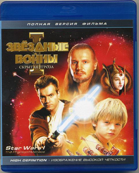 Звездные войны 1 Скрытая угроза (Blu-ray)* на Blu-ray