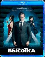 Высотка (Blu-ray)