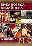 Библиотека дизайнера Живопись M O (Интерактивный DVD)