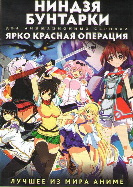Ниндзя бунтарки (12 серий) / Ярко красная операция (12 серий) (2 DVD) на DVD