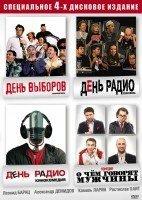 Квартет и (О чем говорят мужчины / День радио / День радио (Спектакль) / День выборов (Спектакль)) (4 DVD)