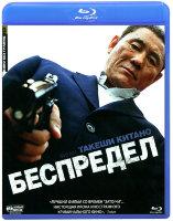 Беспредел (Blu-ray)