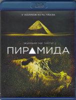Пирамида (Blu-ray)