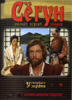 Сегун (12 серий)