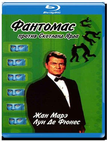 Фантомас против Скотланд Ярда (Blu-ray)* на Blu-ray