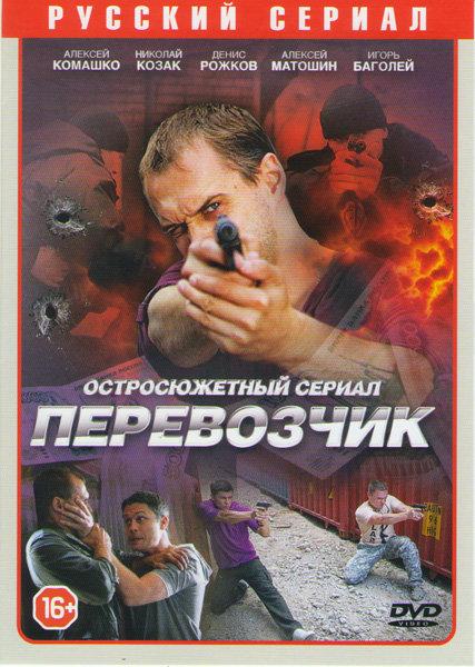 Перевозчик (16 серий) на DVD