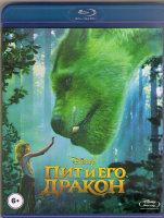 Пит и его дракон (Blu-ray)