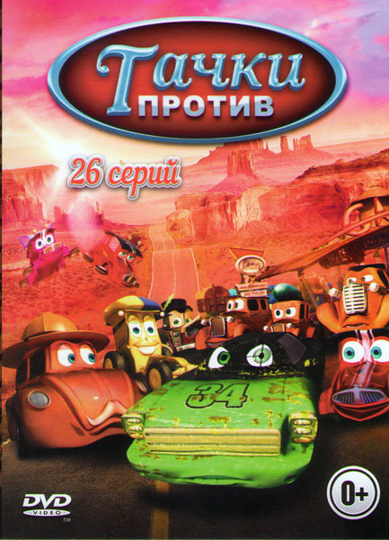 Тачки против (26 серий) на DVD