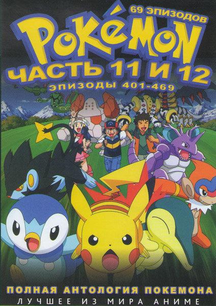 Покемон 11 и 12 Части (401-469 серии) (2 DVD) на DVD