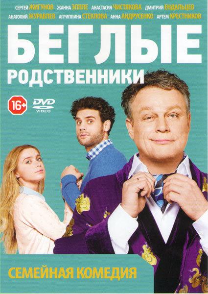Беглые родственники (20 серий) на DVD