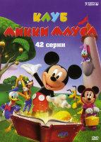 Клуб Микки Мауса (42 серии)