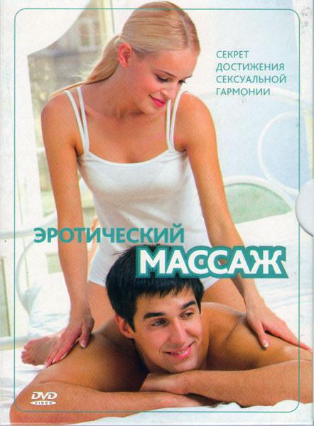 Эротический массаж  на DVD