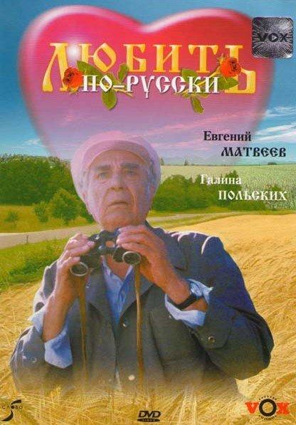 Любить по-русски  на DVD