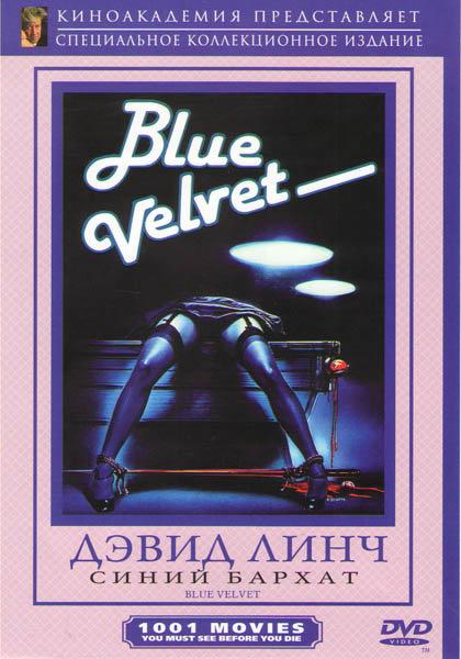 Синий бархат (Без полиграфии!) на DVD