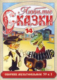 Любимые сказки 14 (61 в 1) на DVD