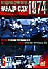 Легендарная серия матчей Канада-СССР 1974. Часть 2 (2 DVD) на DVD
