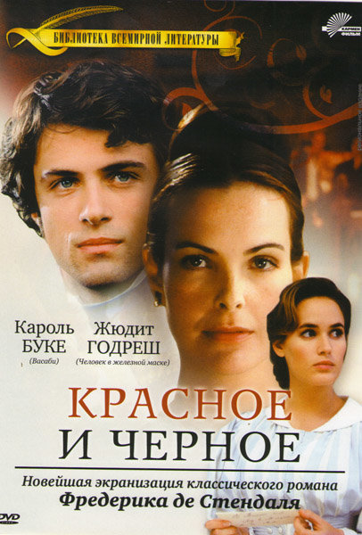Красное и черное (2 серии) на DVD