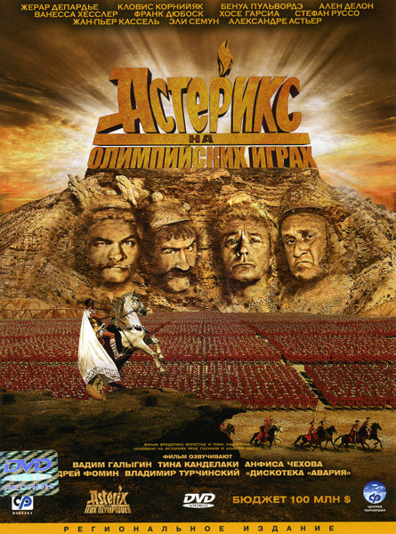 Астерикс на Олимпийских играх  на DVD