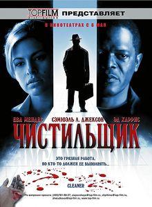 Чистильщик (Ренни Харлин) на DVD
