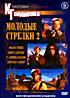 Молодые стрелки 2 (Карусель) на DVD