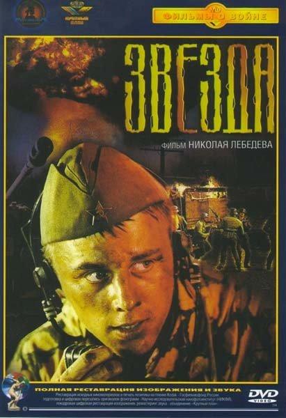 Звезда на DVD