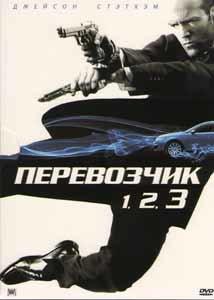 Перевозчик 1,2,3 (3 DVD) на DVD