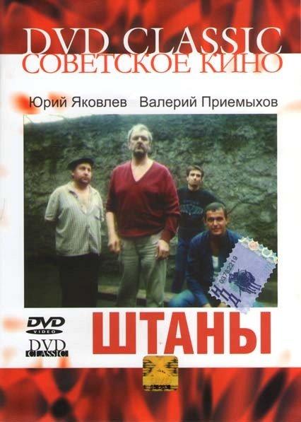 Штаны  на DVD