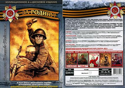 Все войны заканчиваются   на DVD