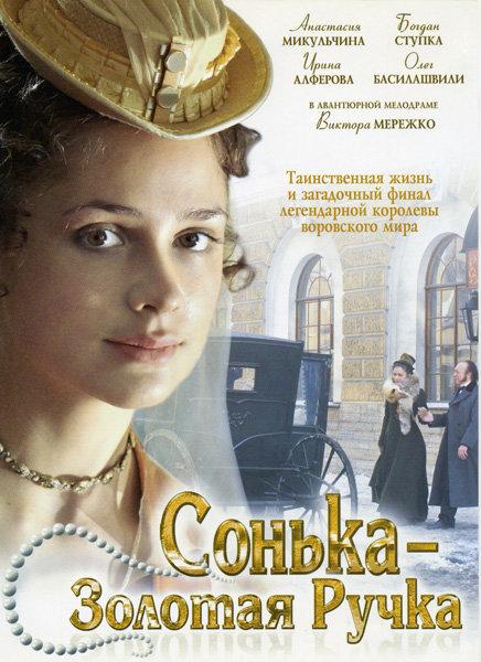 Сонька Золотая Ручка (12 серий) на DVD