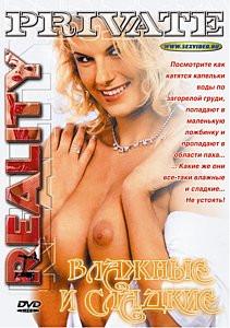 Влажные и сладкие на DVD