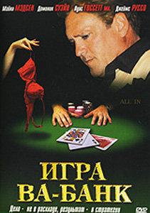 Игра Ва-банк на DVD