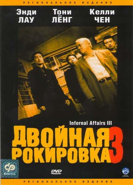 Двойная рокировка 3 на DVD