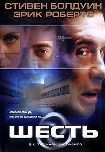 Шесть на DVD