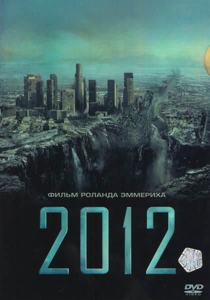 2012 на DVD