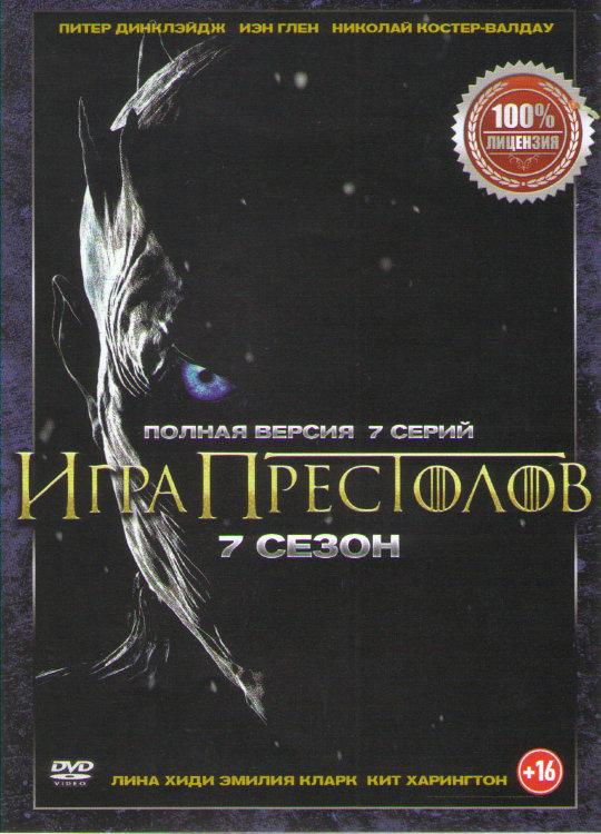 Игра престолов 7 Сезон (7 серий) (2 DVD) на DVD