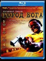 Город Бога (Blu-ray)