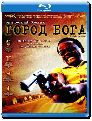 Город Бога (Blu-ray)* на Blu-ray