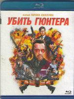 Убить Гюнтера (Blu-ray)