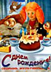 С днем рождения! Сборник мультфильмовДядюшка Ау/Девочка+ дракон/Крококот/Вреднюга  на DVD